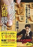 「奇跡の六番勝負: サラリーマンがプロ棋士になった日 (河出文庫)」販売ページヘ