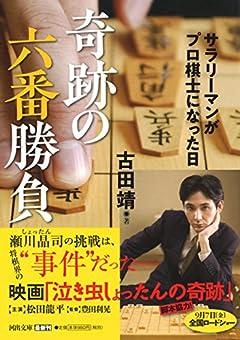 奇跡の六番勝負: サラリーマンがプロ棋士になった日 (河出文庫 ふ 17-1)