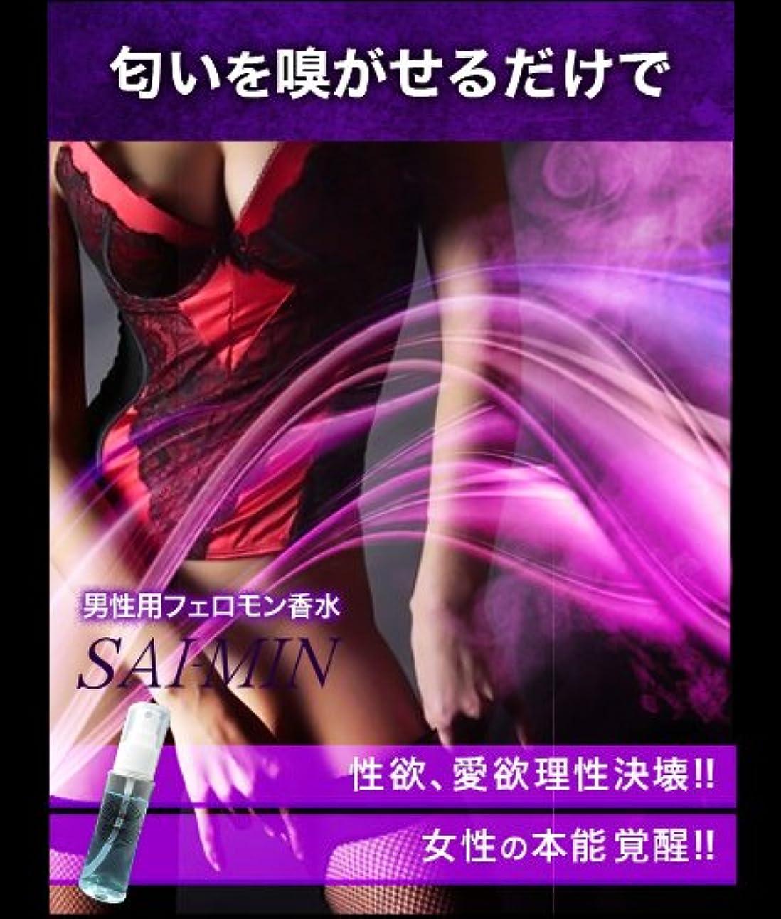 振りかけるタワー可動式【フェロモン香水】SAI-MIN(サイミン) 男性用