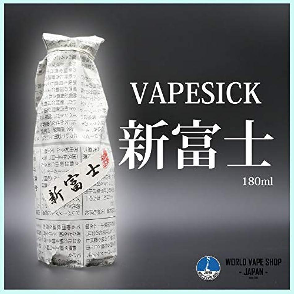 一次ええオーバーコート6/25発売 電子たばこ リキッド VAPE SICK 数量限定 極 新富士 180ml MADE IN JAPAN