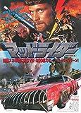マッドライダー HDリマスター Blu-ray[Blu-ray/ブルーレイ]