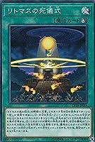 遊戯王 CP18-JP014 リトマスの死儀式 (日本語版 ノーマル) コレクターズパック2018