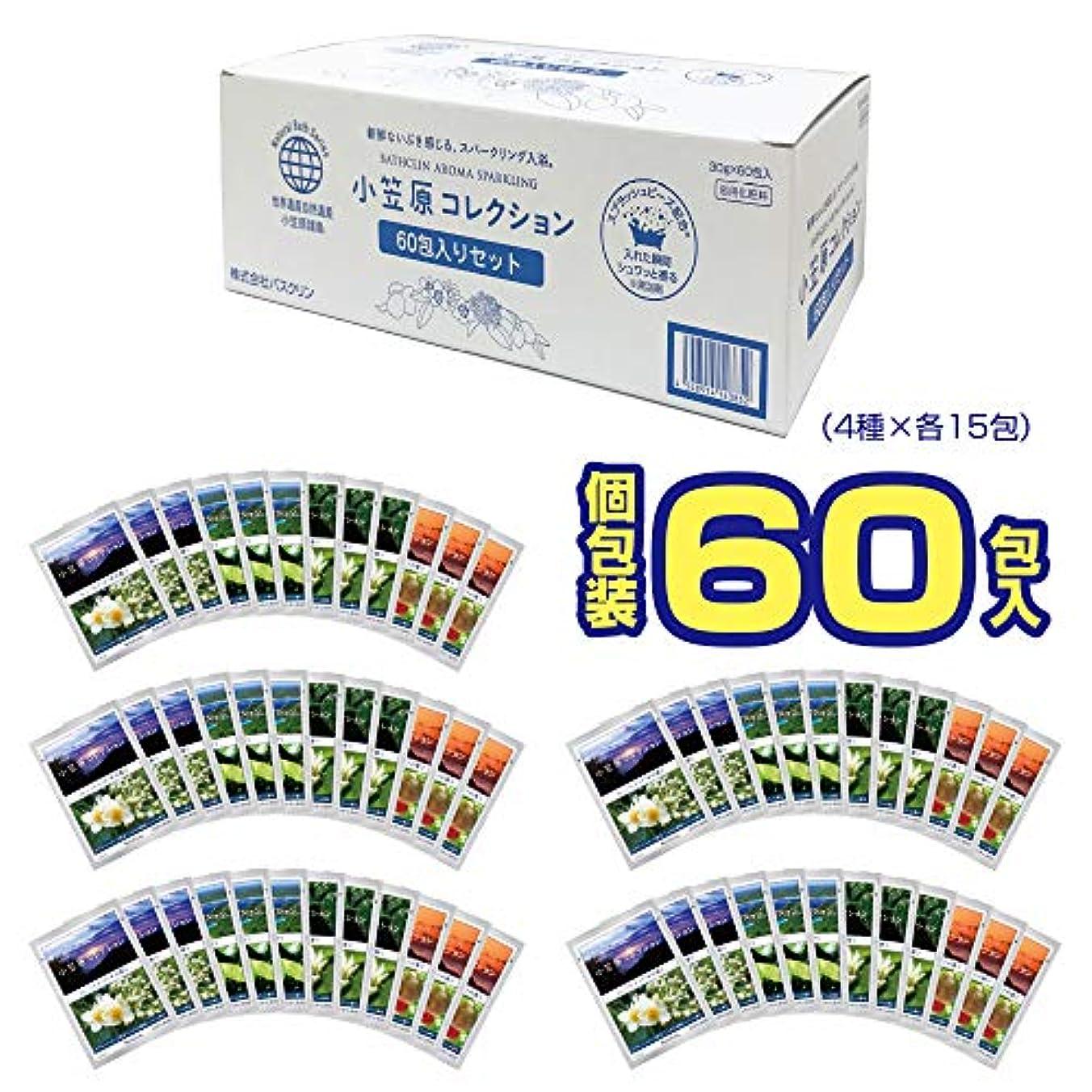 【医薬部外品/大容量】バスクリン 入浴剤 アロマスパークリング 小笠原コレクション 30g× 60包入り 個包装 詰め合わせ