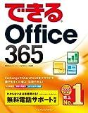 できるOffice 365 (できるシリーズ)