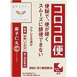 【第2類医薬品】「クラシエ」麻子仁丸料エキス錠 96錠