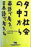 タコ社会の中から―英語で考え、日本語で考える (晶文社セレクション)