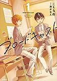 ブロードキャスト 1 (MFコミックス ジーンシリーズ)