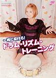 一緒に叩ける!ドラム・リズム・トレーニング[DVD]