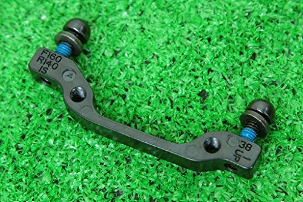 残忍なスチールサイレンヘイズ 純正 汎用 軽量16g Hayes F160mm/R140mm(+0mm) IS No.38 フロント160mm/リア140mm ローター対応 ディスクブレーキ インタナショナル マウントアダプタ