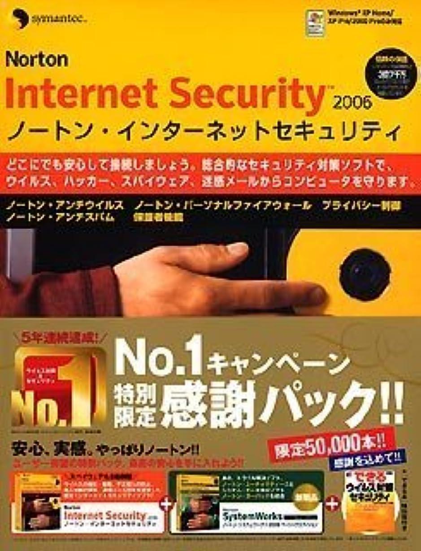 友情有彩色の冬【旧商品】ノートン?インターネットセキュリティ 2006 + ノートン?システムワークス 2006 ベーシック