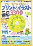 学校・自治会で使えるプリント&イラスト3300 (ijデジタルBOOK)