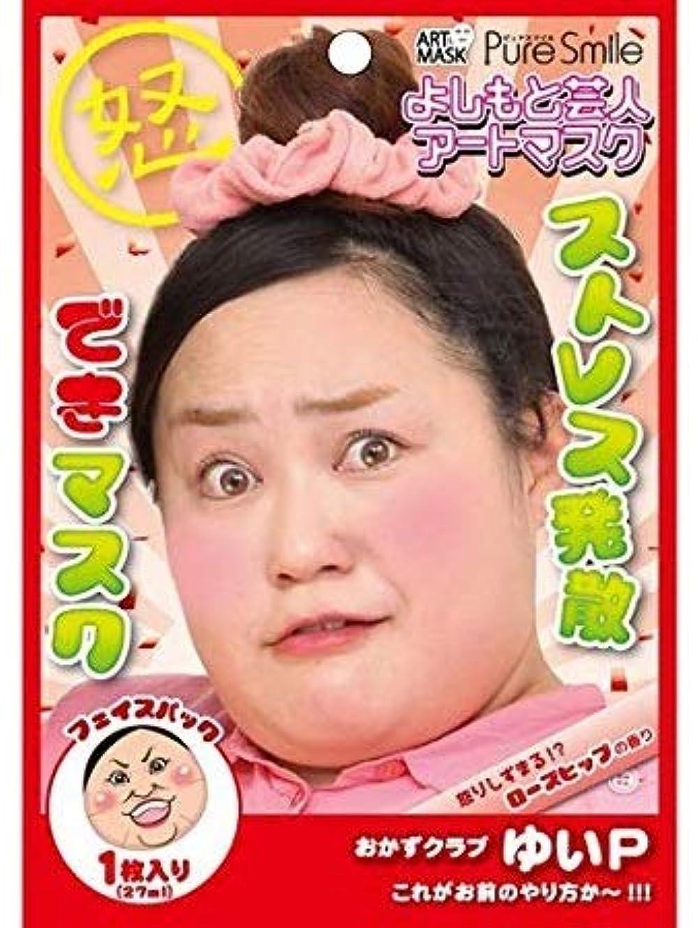 同性愛者ケイ素割る【5個セット】よしもとアートマスク ゆいP