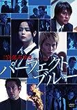 パーフェクト・ブルー [DVD]