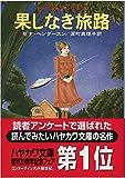果しなき旅路 (1978年) (ハヤカワ文庫―SF)
