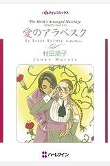 愛のアラベスク アラビアン・ロマンス (ハーレクインコミックス) Kindle版