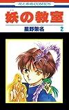 妖の教室 2 (花とゆめコミックス)