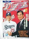 月刊Dragons 2001年 02月号 No.214 [雑誌]