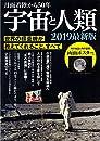 月面着陸から50年 宇宙と人類 2019最新版 (TJMOOK)