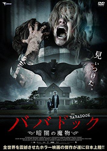 ババドック 暗闇の魔物 [DVD]の詳細を見る