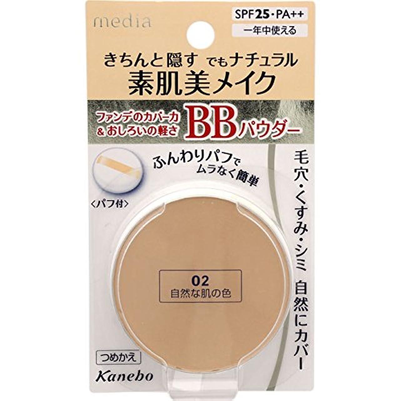 頻繁に効率びんカネボウ メディア BBパウダー(レフィルのみ)《10g》<カラー:02自然な肌の色>