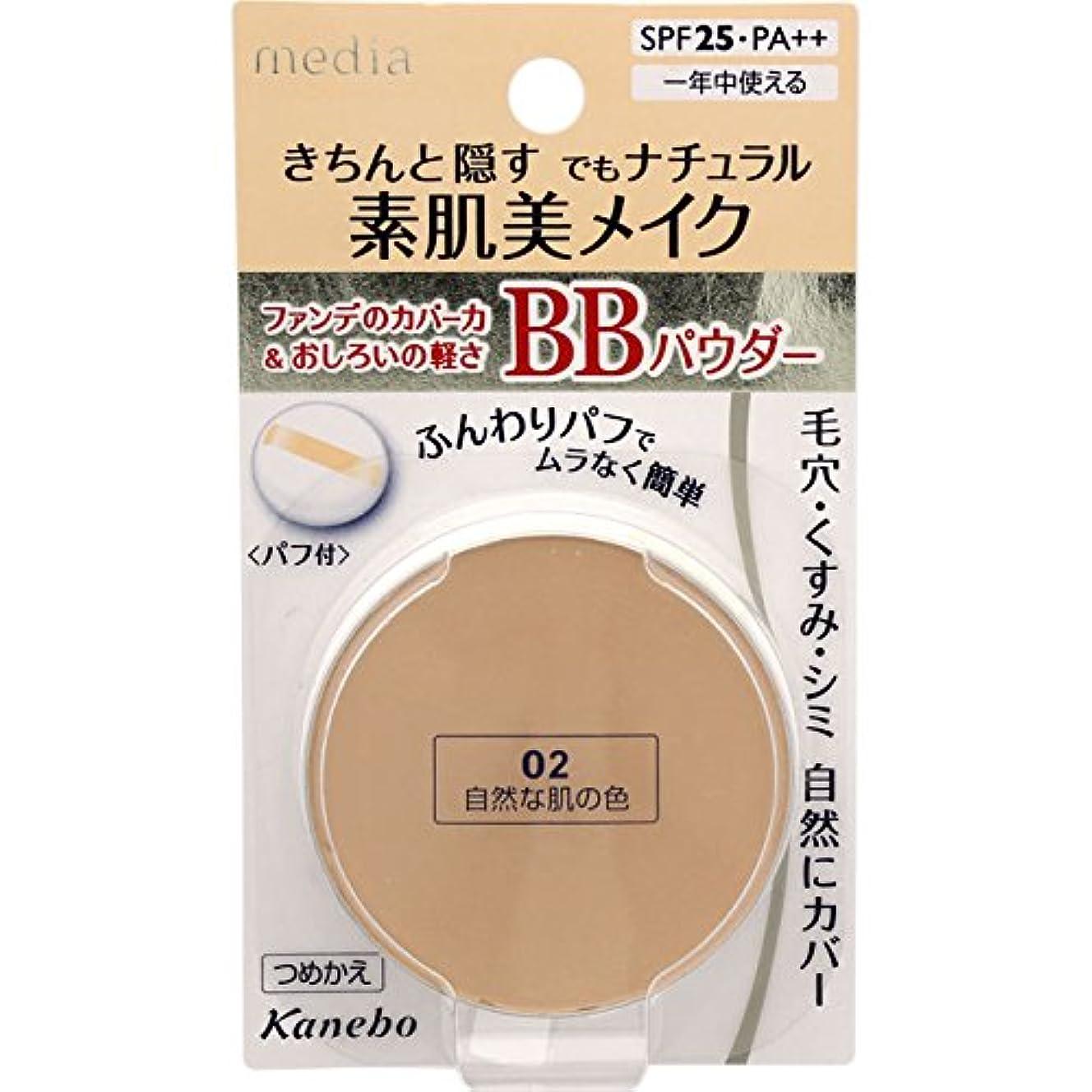 アスリート治療読書カネボウ メディア BBパウダー(レフィルのみ)《10g》<カラー:02自然な肌の色>