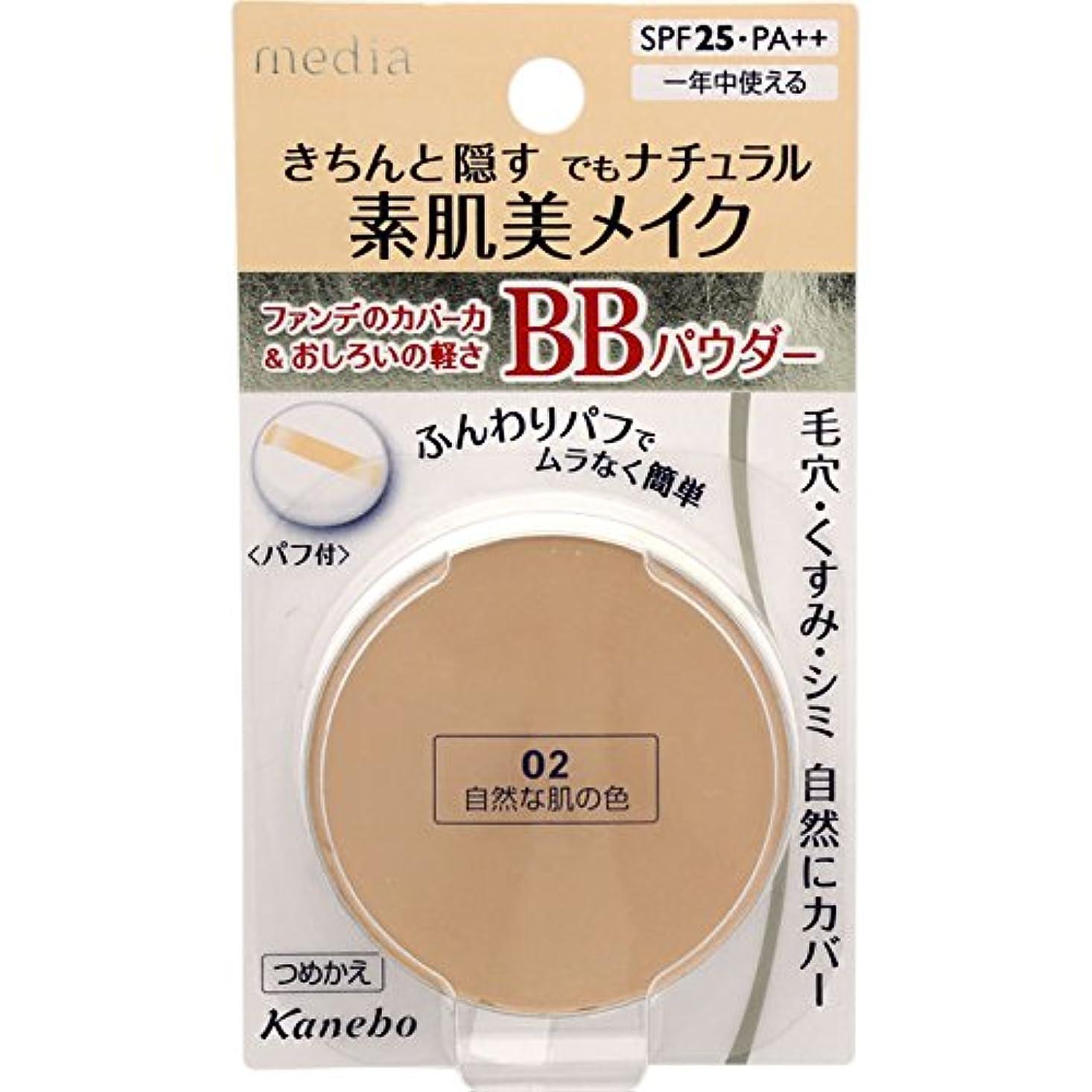 宿泊施設知覚節約するカネボウ メディア BBパウダー(レフィルのみ)《10g》<カラー:02自然な肌の色>