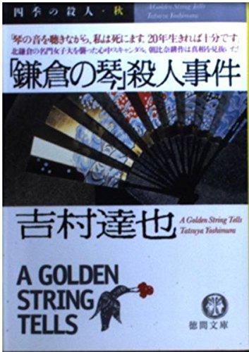 「鎌倉の琴」殺人事件 (徳間文庫)の詳細を見る