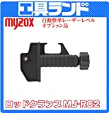 マイゾックス 自動整準レーザーレベル MJ-250/300用 ロッドクランプ MJ-RC2
