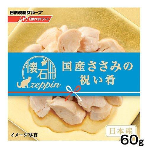 懐石zeppin お祝い缶 国産ささみの祝い肴 60g