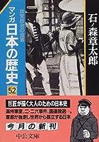 マンガ日本の歴史 (52) 政党政治の没落 (中公文庫)