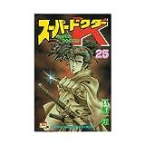 スーパードクターK 25 (少年マガジンコミックス)