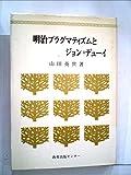 明治プラグマティズムとジョン=デューイ (1983年) (史学叢書〈3〉)