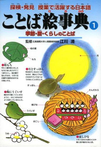 ことば絵事典〈1〉季節・暦・くらしのことば (探検・発見 授業で活躍する日本語)
