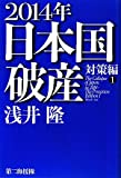 2014年日本国破産 対策編〈1〉
