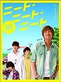 ニート・ニート・ニート [DVD]