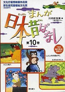 まんが日本昔ばなし〈第10巻〉