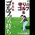 【新装版】ゴルフは気持ち〈守りのゴルフ編〉