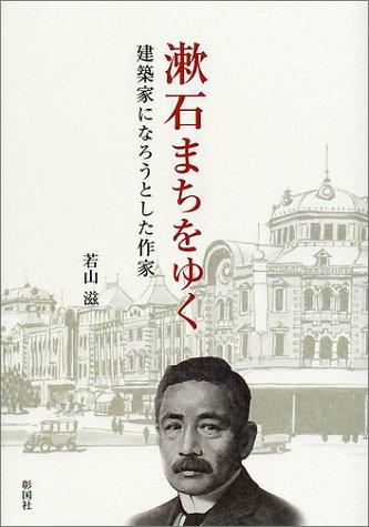 漱石まちをゆく―建築家になろうとした作家の詳細を見る