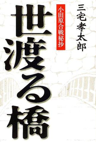 世渡る橋―小田原合戦秘抄