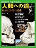 人類への道 知と社会性の進化 (別冊日経サイエンス)