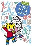 しまじろうのわお!うた♪ダンススペシャルVol.6[DVD]