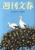 週刊文春 2014年 4/24号 [雑誌]