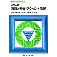 駿台受験叢書 大学入試 英語の発音・アクセント演習