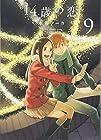 14歳の恋 第9巻