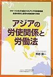 アジアの労使関係と労働法: グローバル化で注目されるアジアの労働問題 各国の現状と展望を現地目線で解説