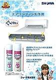 くうきれい エアコンファン洗浄剤 (エアコン洗浄剤送風ファン用 養生シート付き)