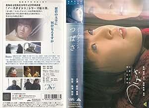 ノースポイント つばさ [VHS]