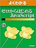 よくわかるゼロからはじめるJavaScript (よくわかるトレーニングテキスト)