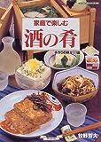 家庭で楽しむ酒の肴―手作りの味が111品 (マイライフシリーズ (No.406))