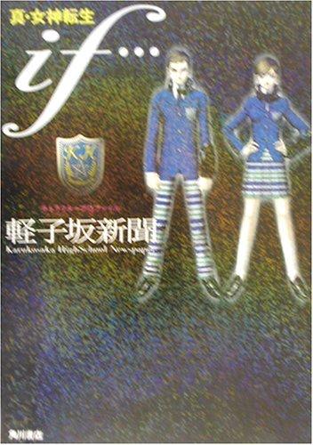 真・女神転生if…キャラクタープロファイル 軽子坂新聞